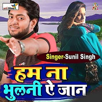 HAM NA BHULANI AE JAN (Bhojpuri sad song)