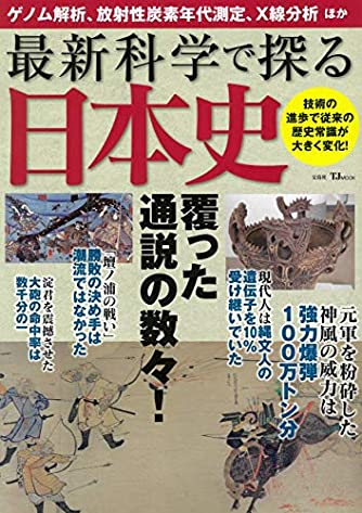 最新科学で探る日本史 (TJMOOK)
