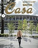 Casa BRUTUS(カーサ ブルータス) 2021年1月 新・建築を巡る旅。