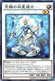 遊戯王OCG 天輪の双星道士 ノーマル PP19-JP015 遊戯王 ARC-V プレミアムパック19
