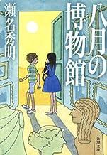 表紙: 八月の博物館   瀬名秀明