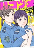ハコヅメ~交番女子の逆襲~(18) (モーニング KC)