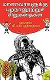 மாணவர்களுக்கு புறநானூற்றுச் சிறுகதைகள்: 113 பாடல்கள் கதை வடிவில் (Tamil Edition)