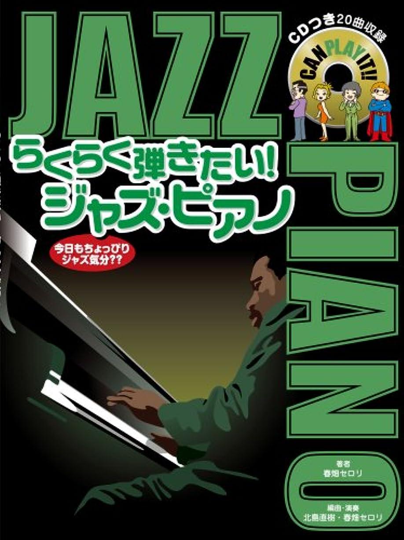 ピストン三成果らくらく弾きたい! ジャズ?ピアノ 今日もちょっぴりジャズ気分?? 【CDつき】