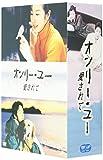 オンリー・ユー ~愛されて~ DVD-BOX[DVD]