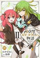 0歳児スタートダッシュ物語II (秋水デジタルコミックス)