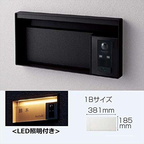 パナソニック ユニサス ブロックタイプ 1Bサイズ CTBR7612TB ワンロック錠 表札スペース・LED照明付 ※インターホン本体・インターホンカバーは別売です 『郵便ポスト』 鋳鉄ブラック