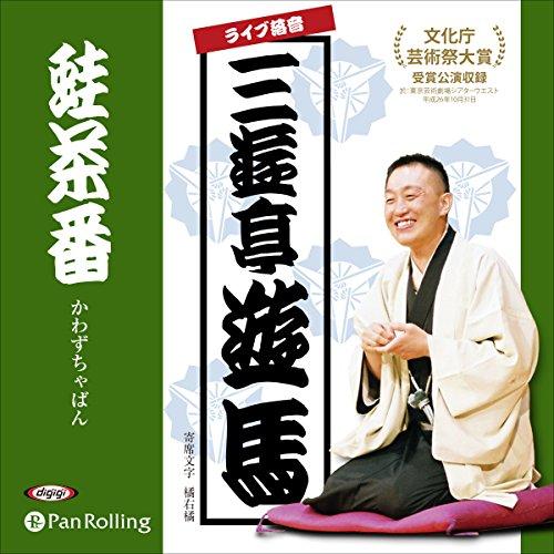 『ライブ落音「三遊亭遊馬 蛙茶番(かわずちゃばん)」』のカバーアート