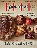 ELLE gourmet(エル・グルメ) 2021年5月号 No.23 (2021-04-06) [雑誌]