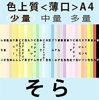 色上質(少量)A4<薄口>[そら](100枚)
