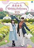 桑原由気 Birthday Anniversary DVD