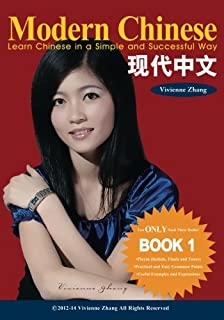 Modern Chinese (BOOK 1) - Learn Chinese in a Simple and Successful Way - Series BOOK 1, 2, 3, 4 (Chinese Edition)