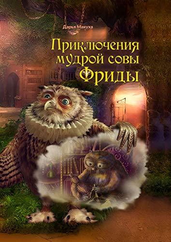 Приключения мудрой совы Фриды (Russian Edition)