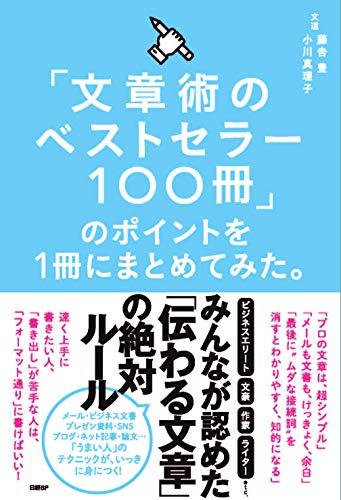 【Amazon.co.jp 限定】「文章術のベストセラー100冊」のポイントを1冊にまとめてみた。(特典:「誰でも1時間で「記事・ブログ」が書ける魔法のテンプレート」データ配信)の詳細を見る