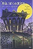 月は、ぼくの友だち (児童図書館・文学の部屋)
