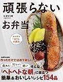 【Amazon.co.jp 限定】頑張らないお弁当 おかずは1品でも、大満足! (特製レシピPDFデータ配信)