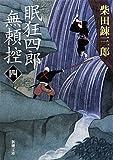眠狂四郎無頼控(四) (新潮文庫)