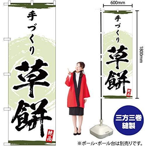のぼり旗 手づくり 草餅 YN-3335(三巻縫製 補強済み)