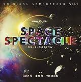 NHKスペシャル「スペース・スペクタクル」オリジナル・サウンドトラック Vol.1