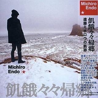 飢餓々々帰郷(DVD付)