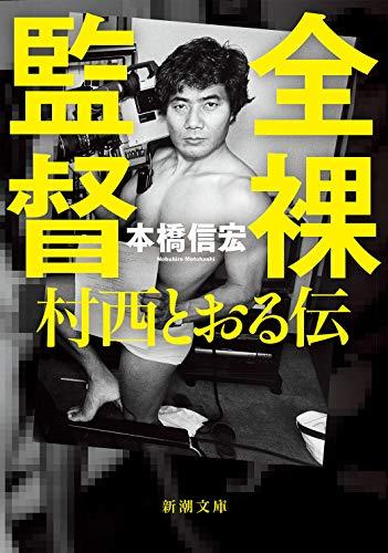 全裸監督: ―村西とおる伝― (新潮文庫)