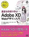 【Amazon特別セット】豊富な作例で学ぶ Adobe XD Webデザイン入門 動画+デザインカンプセット