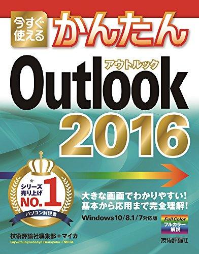 今すぐ使えるかんたん Outlook 2016