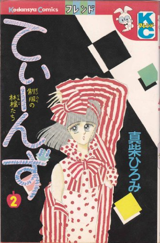 てぃーんず―制服の林檎たち (2) (講談社コミックスフレンドB (668巻))の詳細を見る