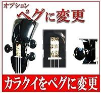 三線 オプション ペグ カラクイをペグに変更 米須三線店の三線と同時購入のみ有効