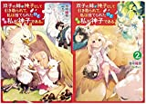 【Amazon.co.jp 限定】双子の姉が神子として引き取られて、私は捨てられたけど多分私が神子である。 1巻&2巻セット「書き下ろしショートストーリー&美麗キャララフを収録したオリジナルペーパー」付き