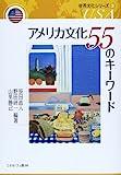 アメリカ文化 55のキーワード (世界文化シリーズ 3)