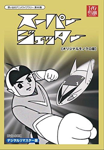 スーパージェッター デジタルリマスター DVD-BOX モノクロ版【想い出のアニメライブラリー 第46集】