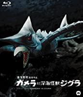 ガメラ対深海怪獣ジグラ [Blu-ray]
