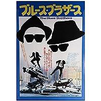 JLFDHR ブルースブラザーズ日本の映画アートプリントポスター家の壁の装飾壁アートポスターキャンバスプリント-60X80Cmx1フレームなし