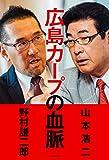 広島カープの血脈