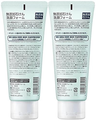 ロゼット無添加石けん洗顔フォームAZ(140g×2個パック)洗顔料敏感肌保湿(100%植物由来洗浄成分)