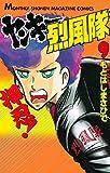 ヤンキー烈風隊(9) (月刊少年マガジンコミックス)
