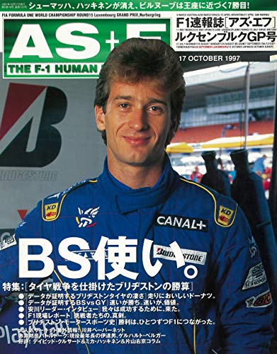 AS+F(アズエフ)1997 Rd15 ルクセンブルクGP号 [雑誌]