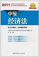 全国会计专业技术资格考试采分点精萃与全真模拟测试丛书:中级经济法(2011最新版)