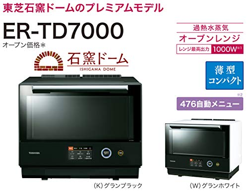 東芝過熱水蒸気オーブンレンジ30LグランブラックTOSHIBA石窯ドームER-TD7000-K