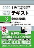速修テキスト〈3〉企業経営理論〈2020年版〉 (TBC中小企業診断士試験シリーズ)