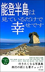能登半島は見ているだけで幸せです: 行きたくなる写真集 Kindle版 野田清隆