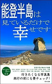 [野田清隆]の能登半島は見ているだけで幸せです: 行きたくなる写真集