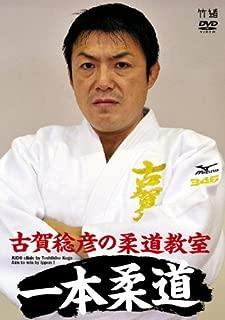koga martial arts
