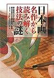 日本画 名作から読み解く技法の謎