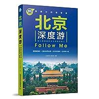 北京深度游Follow Me/亲历者