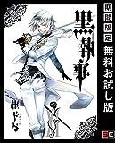 黒執事 11巻【期間限定 無料お試し版】 (デジタル版Gファンタジーコミックス)