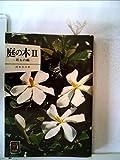 庭の木〈2〉花もの編 (1974年) (カラーブックス)