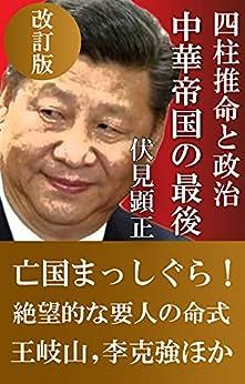 [伏見 顕正]の四柱推命と政治 中華帝国の最後: 支配者の命式を見れば、国の未来がわかる (伏見文庫)