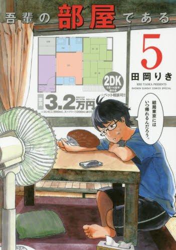 吾輩の部屋である (5) (ゲッサン少年サンデーコミックス) - 田岡 りき